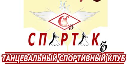 "ТСК ""Спартакъ"""